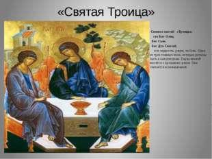 «Святая Троица»  Символ святой «Троицы» это Бог-Отец, Бог-Сын, Бог-Дух Свят