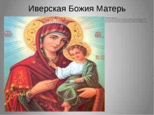 Иверская Божия Матерь  Хранительница домашнего очага. Она считается покровит