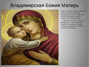 Владимирская Божия Матерь Икона считается одним из наиболее чтимых образов Пр