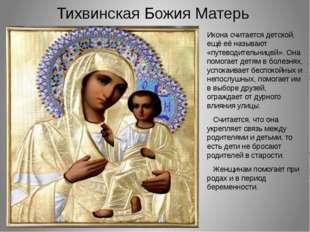Тихвинская Божия Матерь Икона считается детской, ещё её называют «путеводител