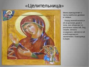 «Целительница» Икона принадлежит к числу наиболее древних и чтимых.  Перед