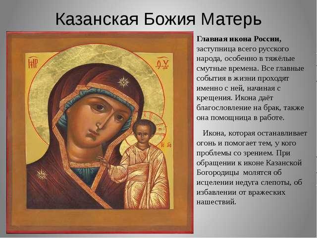 Молитва на казанскую божью матерь