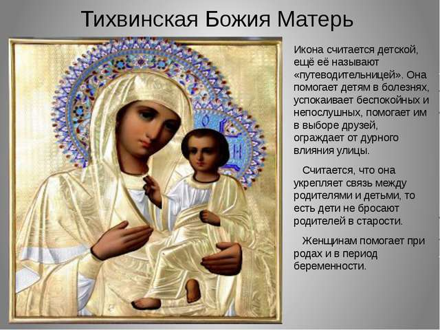 Тихвинская Божия Матерь Икона считается детской, ещё её называют «путеводител...