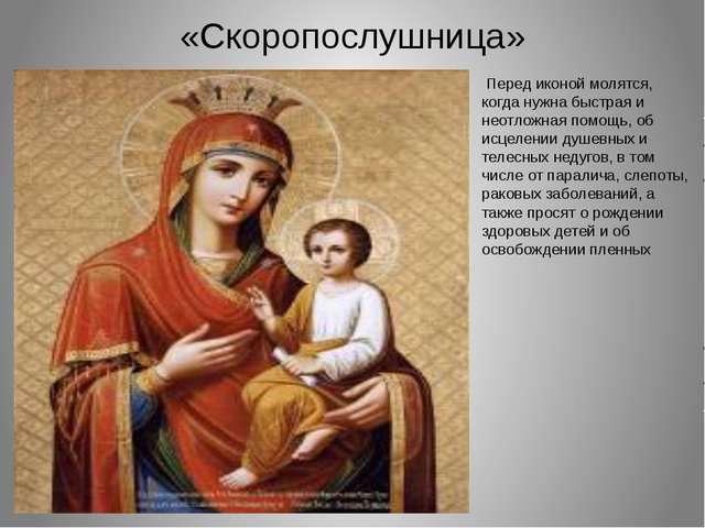 «Скоропослушница» Перед иконой молятся, когда нужна быстрая и неотложная пом...