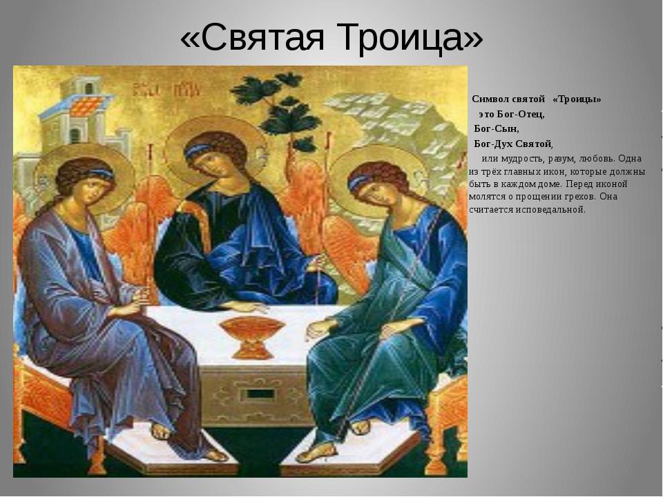 «Святая Троица»  Символ святой «Троицы» это Бог-Отец, Бог-Сын, Бог-Дух Свят...