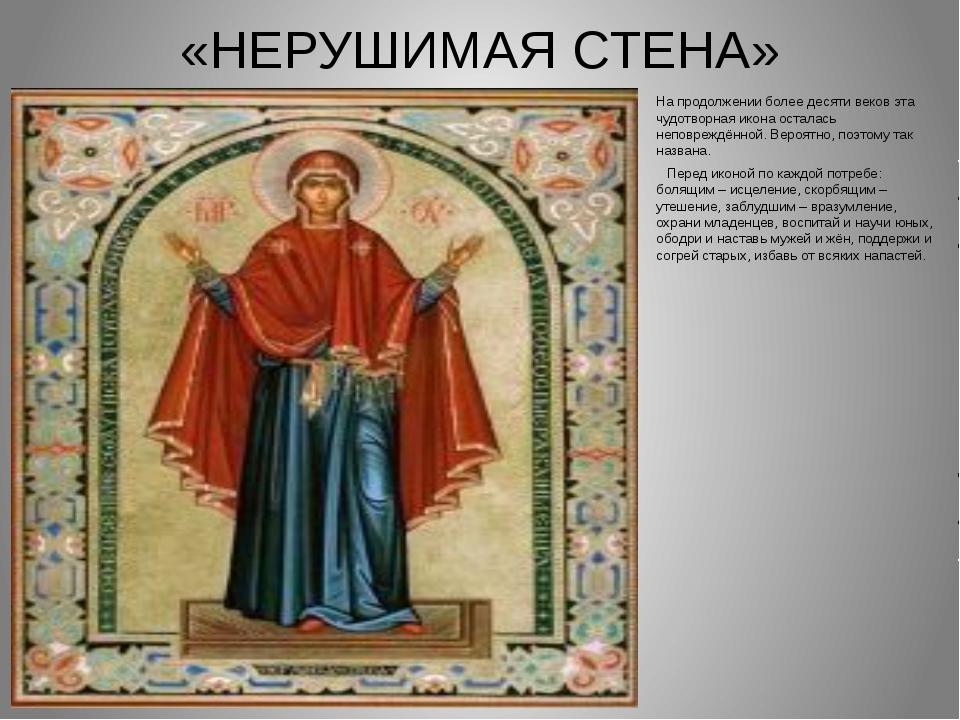 «НЕРУШИМАЯ СТЕНА» На продолжении более десяти веков эта чудотворная икона ост...