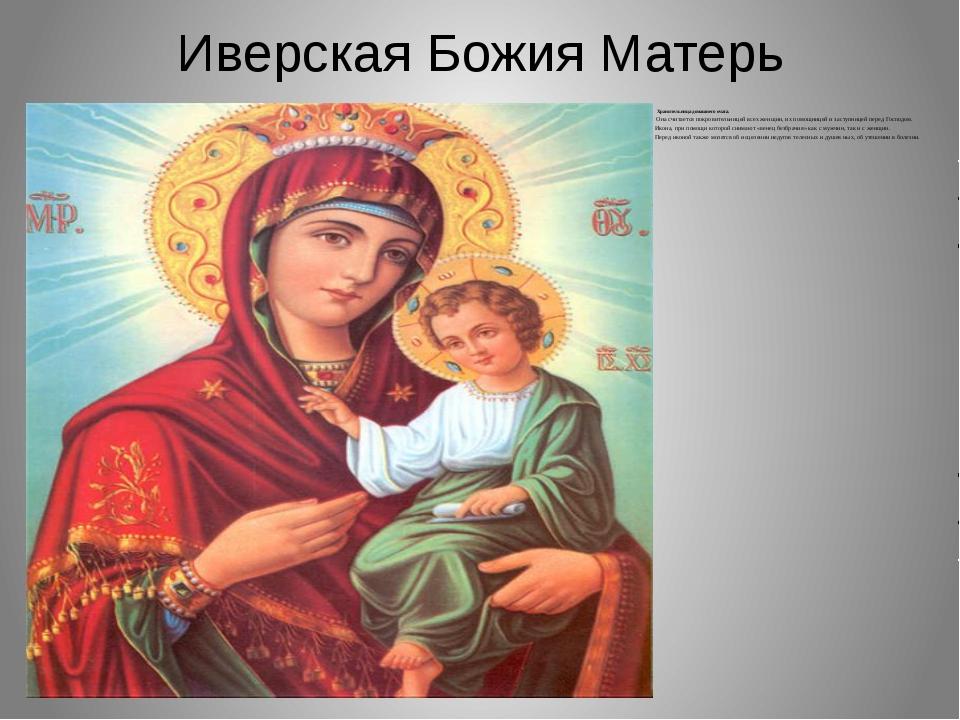 Иверская Божия Матерь  Хранительница домашнего очага. Она считается покровит...