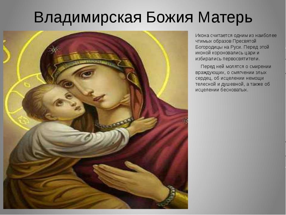Владимирская Божия Матерь Икона считается одним из наиболее чтимых образов Пр...