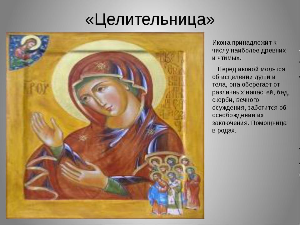«Целительница» Икона принадлежит к числу наиболее древних и чтимых.  Перед...