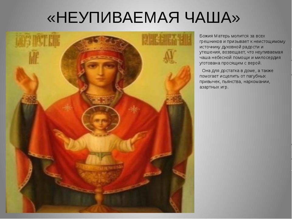 «НЕУПИВАЕМАЯ ЧАША» Божия Матерь молится за всех грешников и призывает к неис...
