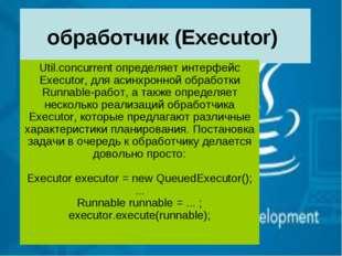 обработчик (Executor) Util.concurrent определяет интерфейс Executor, для асин