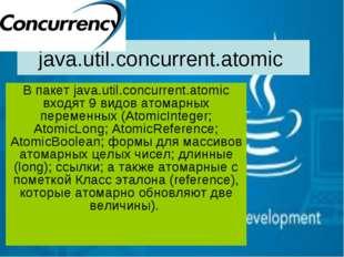 java.util.concurrent.atomic В пакет java.util.concurrent.atomic входят 9 видо