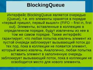 BlockingQueue Интерфейс BlockingQueue является очередью (Queue), т.е. его эле