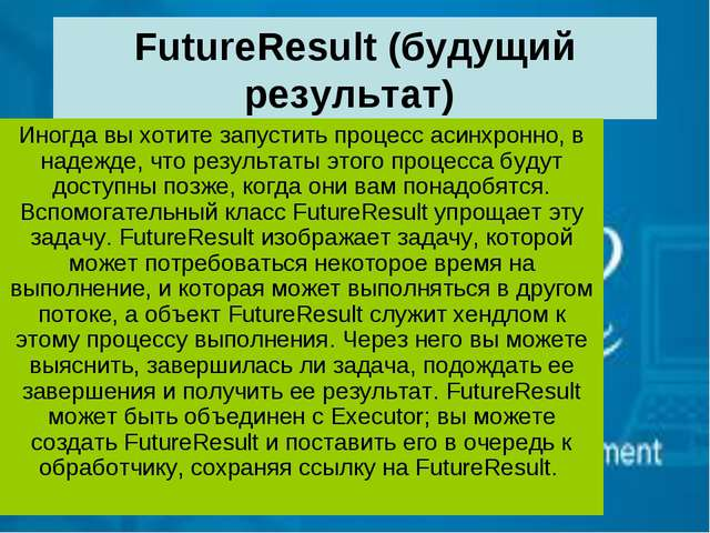 FutureResult (будущий результат) Иногда вы хотите запустить процесс асинхронн...