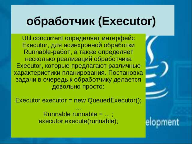 обработчик (Executor) Util.concurrent определяет интерфейс Executor, для асин...