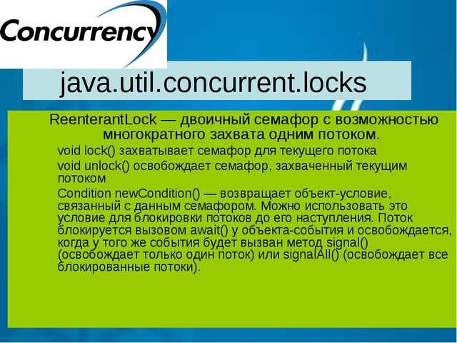 java.util.concurrent.locks ReenterantLock — двоичный семафор с возможностью м...