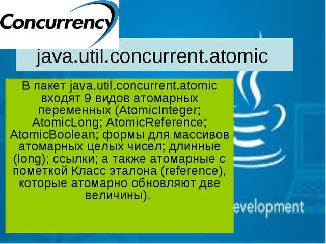 java.util.concurrent.atomic В пакет java.util.concurrent.atomic входят 9 видо...