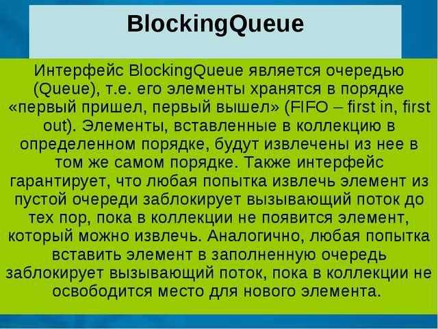 BlockingQueue Интерфейс BlockingQueue является очередью (Queue), т.е. его эле...