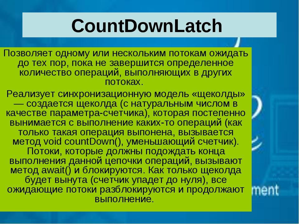 CountDownLatch Позволяет одному или нескольким потокам ожидать до тех пор, по...