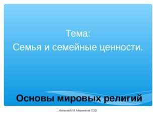 Основы мировых религий Тема: Семья и семейные ценности. Манакова М.В. Мирненс