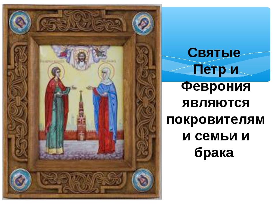 Святые Петр и Феврония являются покровителями семьи и брака.