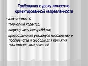 Требования к уроку личностно-ориентированной направленности - диалогичность;