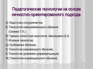 Педагогические технологии на основе личностно-ориентированного подхода: А) П