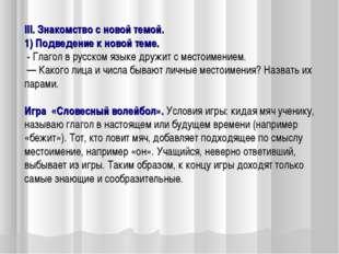 ІІІ. Знакомство с новой темой. 1) Подведение к новой теме. - Глагол в русском