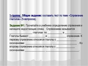 1-группа: Общее задание: составить тест по теме «Спряжение глаголов» (5-вопр
