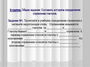 2-группа. Общее задание: Составить алгоритм определения спряжения глаголов. З
