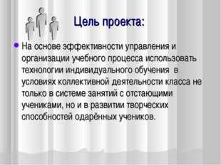 Цель проекта: На основе эффективности управления и организации учебного проце