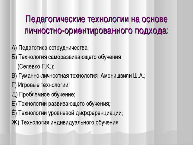 Педагогические технологии на основе личностно-ориентированного подхода: А) П...