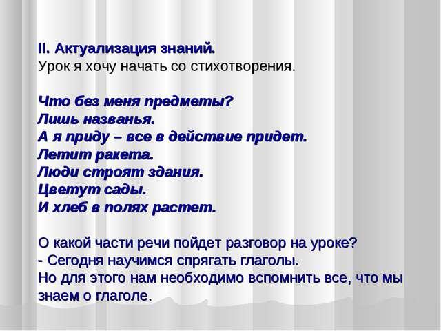ІІ. Актуализация знаний. Урок я хочу начать со стихотворения. Что без меня пр...