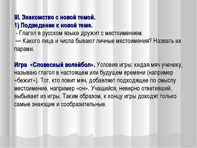 ІІІ. Знакомство с новой темой. 1) Подведение к новой теме. - Глагол в русском...