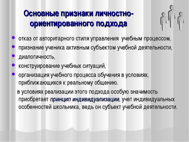 Основные признаки личностно-ориентированного подхода отказ от авторитарного с...