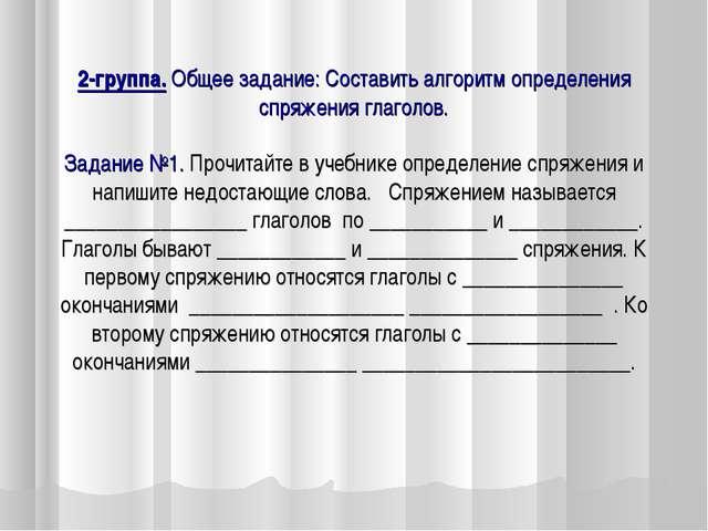 2-группа. Общее задание: Составить алгоритм определения спряжения глаголов. З...