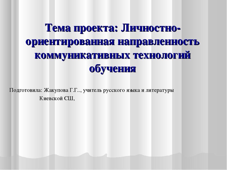 Тема проекта: Личностно-ориентированная направленность коммуникативных технол...