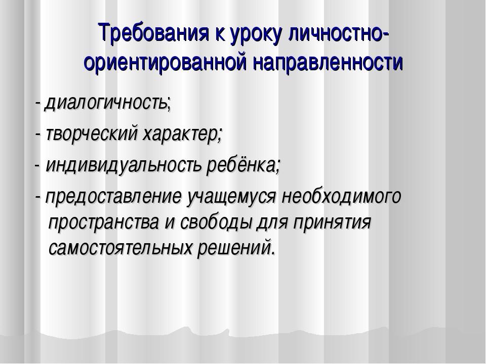 Требования к уроку личностно-ориентированной направленности - диалогичность;...