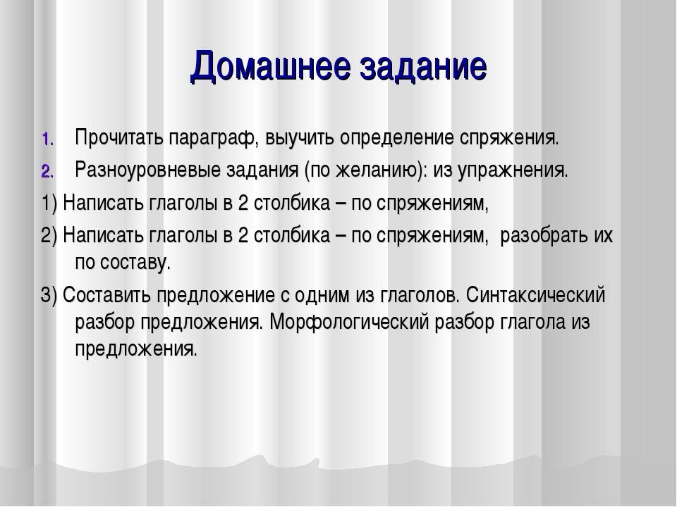 Домашнее задание Прочитать параграф, выучить определение спряжения. Разноуров...