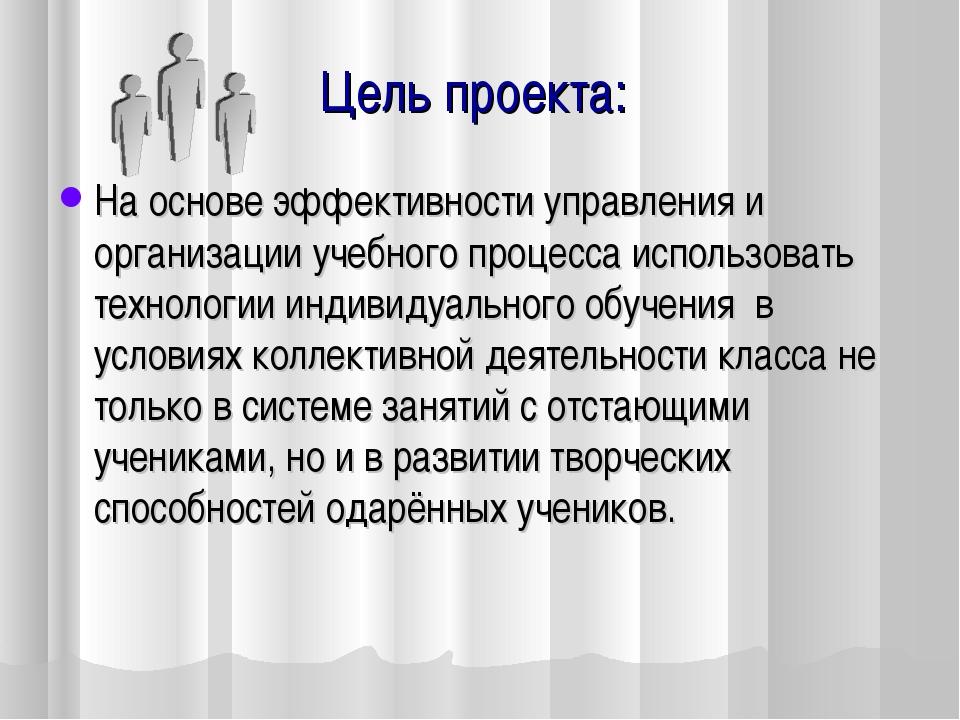 Цель проекта: На основе эффективности управления и организации учебного проце...