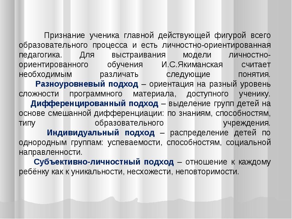 Признание ученика главной действующей фигурой всего образовательного процесс...