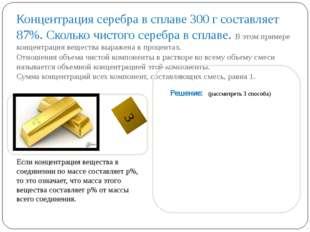 Концентрация серебра в сплаве 300 г составляет 87%. Сколько чистого серебра в