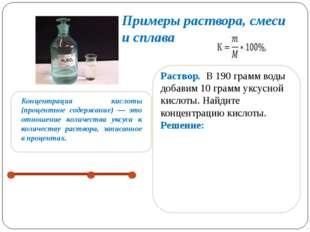 Примеры раствора, смеси и сплава Раствор. В 190 грамм воды добавим 10 грамм