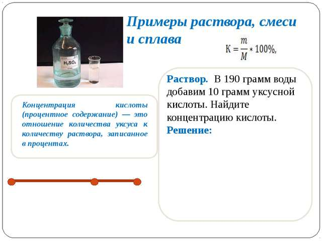 Примеры раствора, смеси и сплава Раствор. В 190 грамм воды добавим 10 грамм...