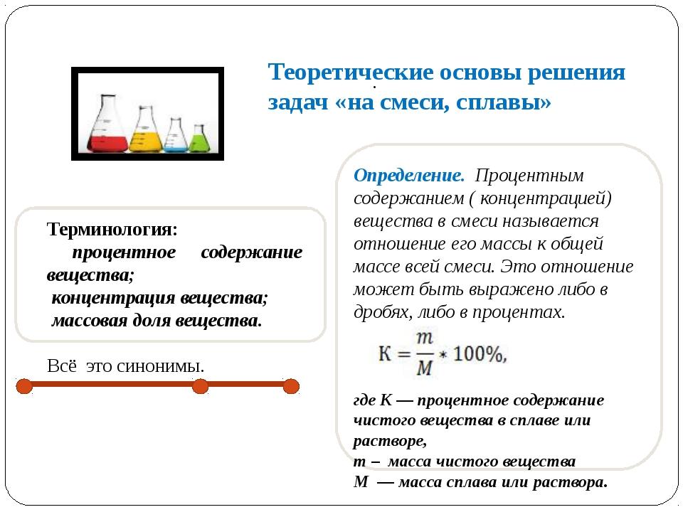 Теоретические основы решения задач «на смеси, сплавы» . Определение. Процентн...