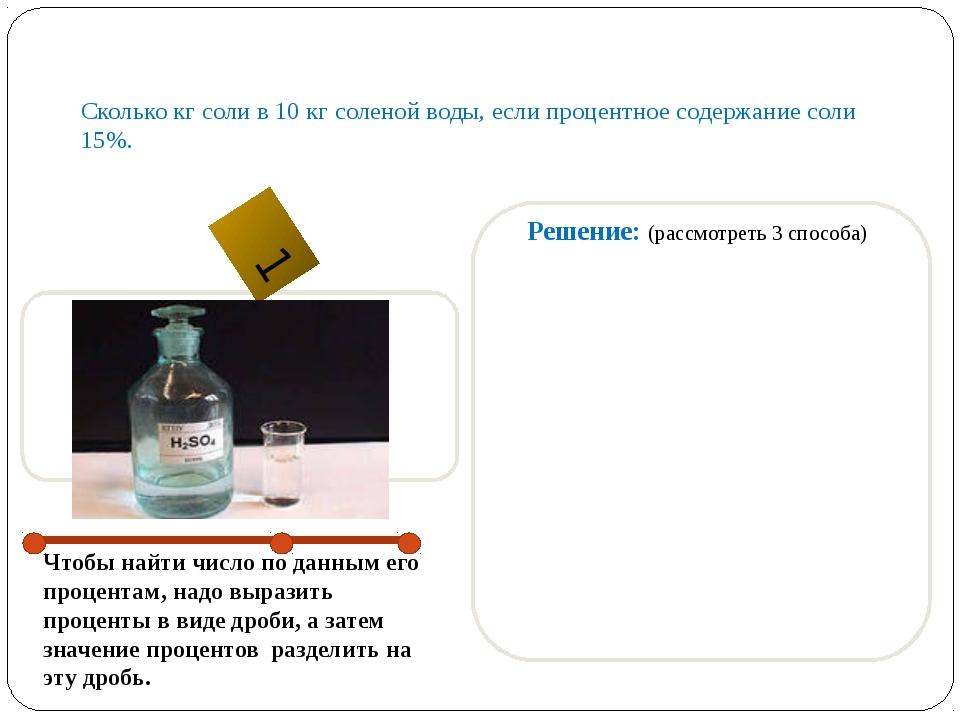 Сколько кг соли в 10 кг соленой воды, если процентное содержание соли 15%. 1...