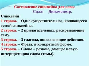 Составление синквейна для слов: Сила; Динамометр. Синквейн 1 строка.– Одно с