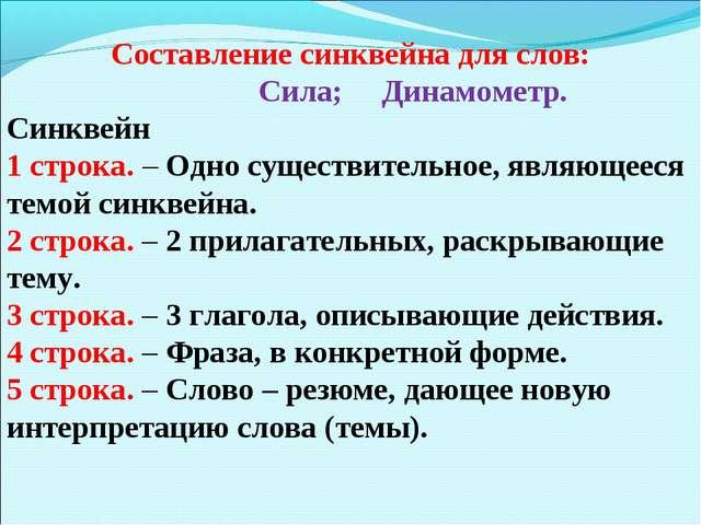 Составление синквейна для слов: Сила; Динамометр. Синквейн 1 строка.– Одно с...