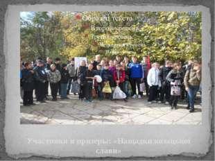Участники и призеры: «Нащадки козацької слави»
