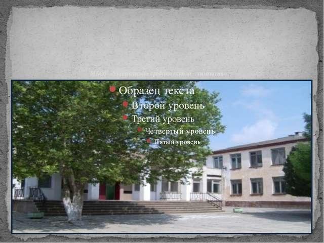 МБОУ «Уютненская средняя школа – гимназия»